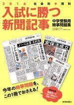 入試に勝つ新聞記事 中学受験用時事問題集 社会科+理科(2016)(単行本)