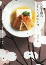 大原千鶴のかんたん美味和食(単行本)