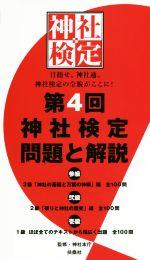 第4回神社検定問題と解説(単行本)