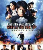 図書館戦争 THE LAST MISSION ブルーレイ スタンダードエディション(Blu-ray Disc)(BLU-RAY DISC)(DVD)