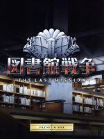 図書館戦争 THE LAST MISSION プレミアムBOX(Blu-ray Disc)(三方背BOX、60Pブックレット、画コンテ台本、CDジャケット付)(BLU-RAY DISC)(DVD)