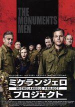 ミケランジェロ・プロジェクト プレミアム・エディション(Blu-ray Disc)(BLU-RAY DISC)(DVD)