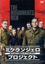 ミケランジェロ・プロジェクト(通常)(DVD)