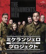 ミケランジェロ・プロジェクト(Blu-ray Disc)(BLU-RAY DISC)(DVD)
