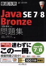 徹底攻略 Java SE 7/8 Bronze問題集 Java SE 7/8対応 1Z0‐814対応(単行本)
