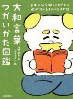 大和言葉つかいかた図鑑日本人なら知っておきたい 心が伝わるきれいな日本語