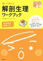 書いて覚える解剖生理ワークブック(プチナースBOOKS BASIC)(別冊付)(単行本)
