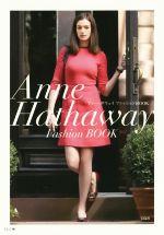 アン・ハサウェイ ファッションBOOK(単行本)