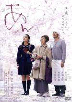 あん DVD スタンダード・エディション(通常)(DVD)