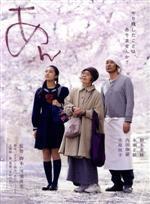 あん Blu-ray スペシャル・エディション(Blu-ray Disc)(BLU-RAY DISC)(DVD)
