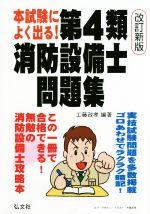本試験によく出る!第4類消防設備士 改訂新版(単行本)