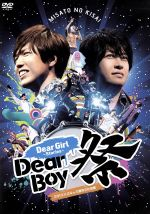 Dear Girl~Stories~ Dear Boy祭(通常)(DVD)