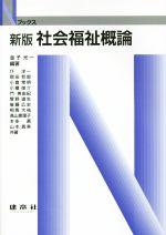 社会福祉概論 新版(Nブックス)(単行本)