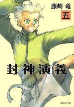 封神演義(文庫版)(5)(集英社C文庫)(大人コミック)