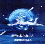 世界のおかあさん(紙ジャケット仕様)(通常)(CDS)