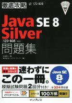 徹底攻略 Java SE 8 Silver問題集 Java SE 8対応 1Z0‐808対応(単行本)