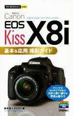 Canon EOS Kiss X8i基本&応用撮影ガイド(今すぐ使えるかんたんmini)(単行本)