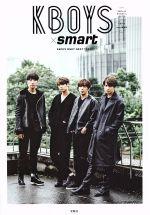 KBOYS×smart(2015-16 AUTUMN & WINTER)(単行本)