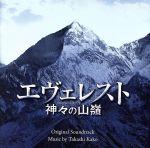 エヴェレスト 神々の山嶺 オリジナル・サウンドトラック(通常)(CDA)