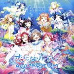 ラブライブ!:恋になりたいAQUARIUM(Blu-ray Disc付)(通常)(CDS)
