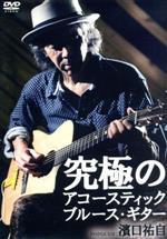 究極のアコースティック・ブルースギター(ブックレット(楽譜)付)(通常)(DVD)