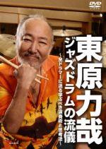 ジャズドラムの流儀~全ドラマーに送る学ぶべき演奏術と思考法~(通常)(DVD)