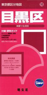 目黒区(東京都区分地図10)(別冊便利ガイド付)(単行本)