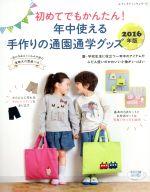 年中使える手作りの通園通学グッズ(2016年版)(型紙付)(単行本)