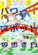 パワースポットの歩き方(HONKOWA C)(大人コミック)
