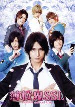 薄桜鬼SSL~sweet school life~(通常)(DVD)
