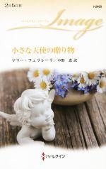 小さな天使の贈り物(ハーレクイン・イマージュ)(新書)