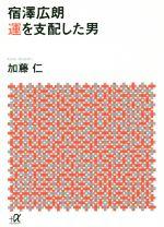 宿澤広朗 運を支配した男(講談社+α文庫)(文庫)