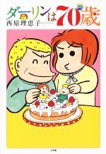 ダーリンは70歳(C単行本)(大人コミック)