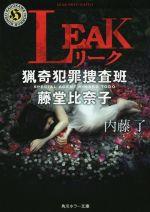LEAK 猟奇犯罪捜査班 藤堂比奈子(角川ホラー文庫)(文庫)