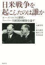 日米戦争を起こしたのは誰か ルーズベルトの罪状・フーバー大統領回顧録を論ず(単行本)