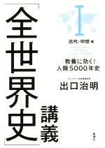「全世界史」講義 教養に効く!人類5000年史 古代・中世編(Ⅰ)(単行本)