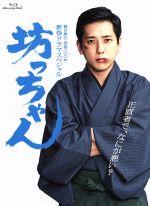 坊っちゃん(Blu-ray Disc)(BLU-RAY DISC)(DVD)