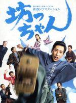 坊っちゃん(通常)(DVD)