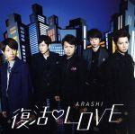 復活LOVE(初回限定盤)(DVD付)(DVD1枚、16Pブックレット付)(通常)(CDS)