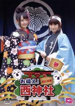 お祓え!西神社Vol.3(通常)(DVD)