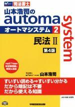 司法書士 山本浩司のオートマシステム 第4版-民法Ⅱ(Wセミナー 司法書士)(2)(単行本)
