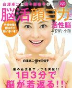 白澤卓二と間々田佳子の脳活顔ヨガで活性脳&若顔・小顔(ぴあMOOK)(単行本)