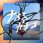 フジテレビ系ドラマ「ナオミとカナコ」オリジナルサウンドトラック(通常)(CDA)