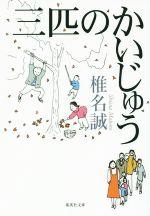 三匹のかいじゅう(集英社文庫)(文庫)