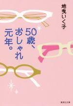 50歳、おしゃれ元年。(集英社文庫)(文庫)
