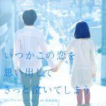 フジテレビ系ドラマ「いつかこの恋を思い出してきっと泣いてしまう」オリジナルサウンドトラック(通常)(CDA)