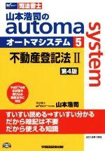 司法書士 山本浩司のオートマシステム 第4版-不動産登記法Ⅱ(Wセミナー 司法書士)(5)(単行本)