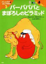 バーバパパとまぼろしのピラミッド(バーバパパのコミックえほん3)(児童書)