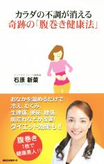 カラダの不調が消える 奇跡の「腹巻き健康法」(単行本)
