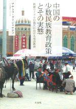中国の少数民族教育政策とその実態 新疆ウイグル自治区における双語教育(単行本)